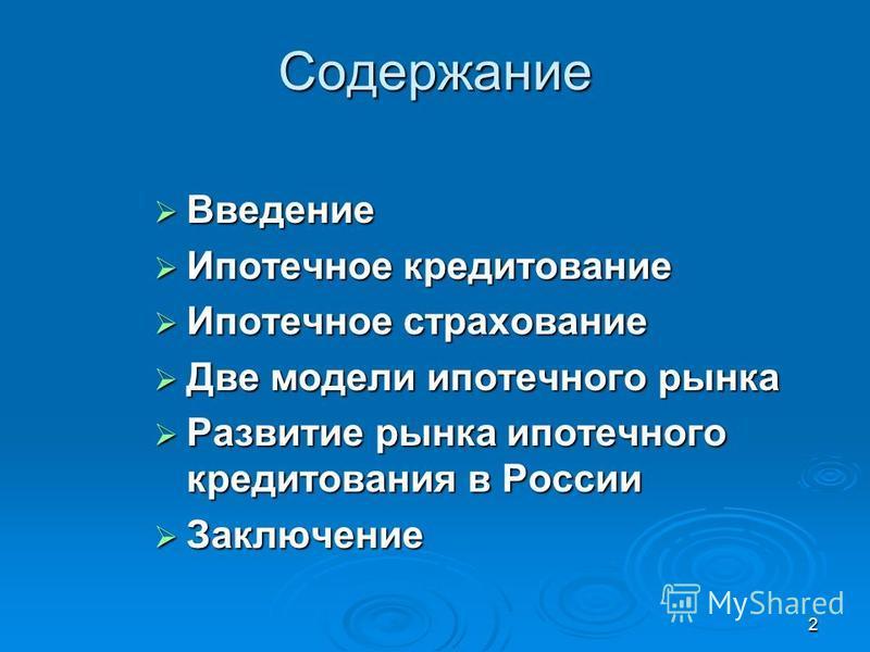 2 Содержание Введение Введение Ипотечное кредитование Ипотечное кредитование Ипотечное страхование Ипотечное страхование Две модели ипотечного рынка Две модели ипотечного рынка Развитие рынка ипотечного кредитования в России Развитие рынка ипотечного
