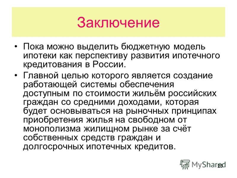 Дипломная работа на тему ипотечное кредитование в россии