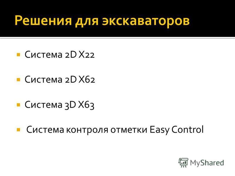Система 2D X22 Система 2D X62 Система 3D X63 Система контроля отметки Easy Control