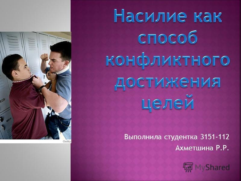 Выполнила студентка 3151-112 Ахметшина Р.Р.