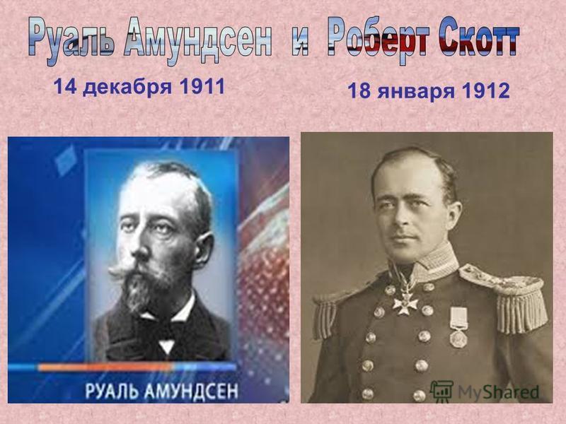 14 декабря 1911 18 января 1912