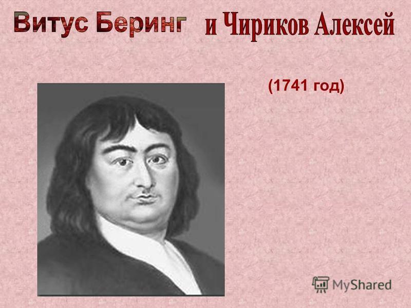 (1741 год)