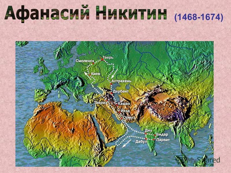 (1468-1674)