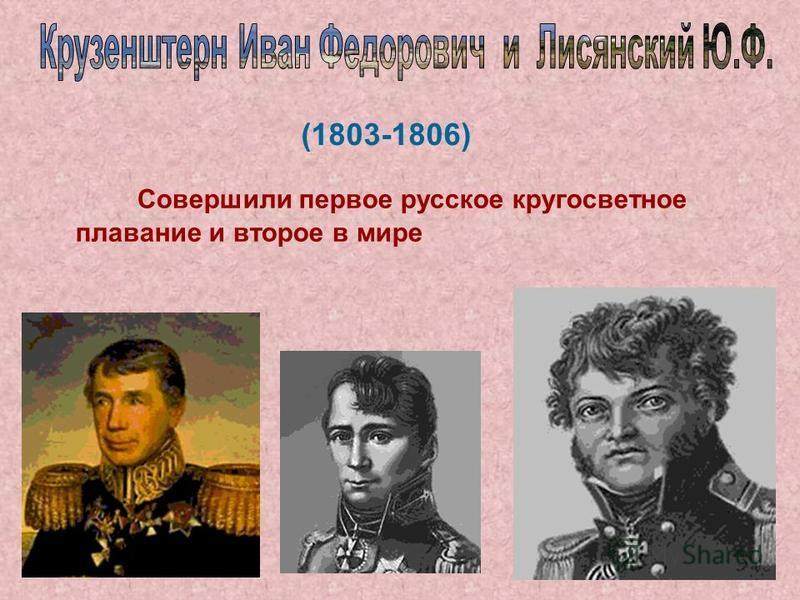 (1803-1806) Совершили первое русское кругосветное плавание и второе в мире