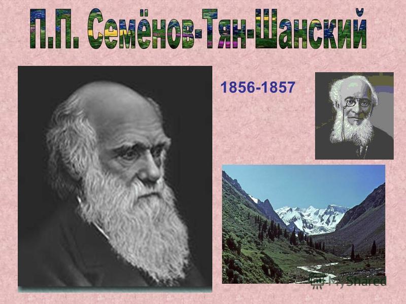 1856-1857
