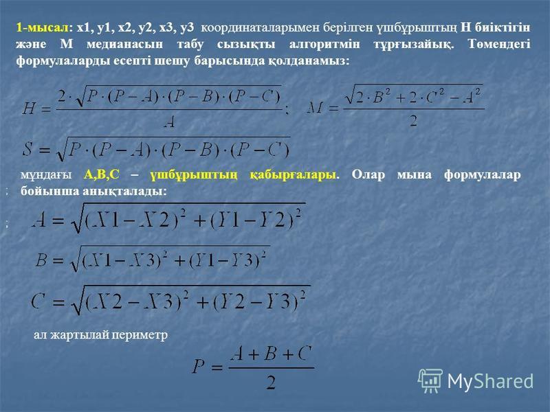 1-мысал: х1, у1, х2, у2, х3, у3 координаталарымен берілген үшбұрыштың Н биіктігін және М медианасын табу сызықты алгоритмін тұрғызайық. Төмендегі формулаларды есепті шешу барысында қолданамыз: ; мұндағы A,B,C – үшбұрыштың қабырғалары. Олар мына форму