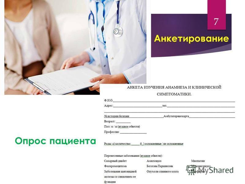 Анкетирование 7 Опрос пациента