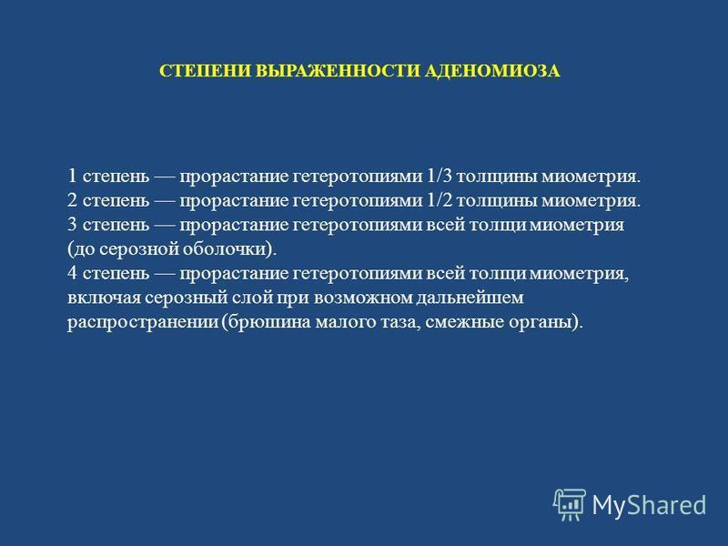 СТЕПЕНИ ВЫРАЖЕННОСТИ АДЕНОМИОЗА 1 степень прорастание гетеротопиями 1/3 толщины миометрия. 2 степень прорастание гетеротопиями 1/2 толщины миометрия. 3 степень прорастание гетеротопиями всей толщи миометрия (до серозной оболочки). 4 степень прорастан