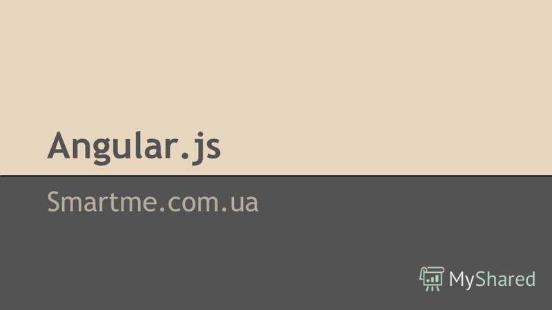 Angular.js Smartme.com.ua