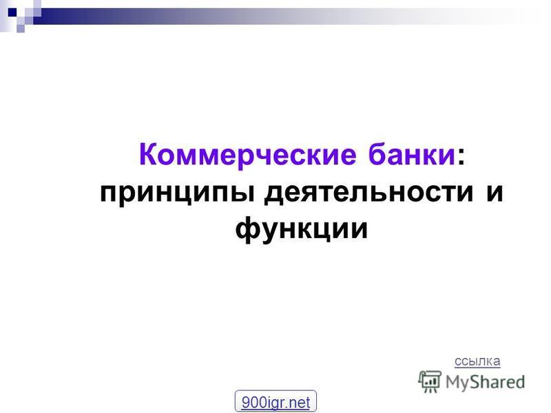 Коммерческие банки: принципы деятельности и функции ссылка 900igr.net