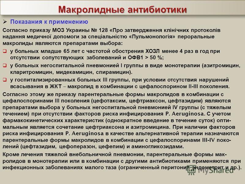 Показания к применению Согласно приказу МОЗ Украины 128 « Про затвердження клінічних протоко  лів надання медичної допомоги за спеціальністю « Пульмонологія » пероральные макролиды являются препаратами выбора : у больных младше 65 лет с частотой обо