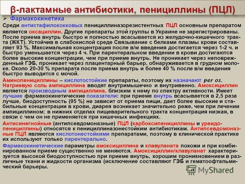 Фармакокинетика Среди анти стафилококковых пенициллиназорезистентных ПЦЛ основным препа  ратом является оксациллин. Другие препараты этой группы в Украине не зарегистри  рованы. После приема внутрь быстро и полностью всасывается из желудочно - кише