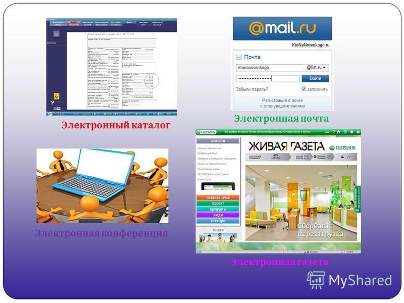 Электронный каталог Электронная почта Электронная конференция Электронная газета