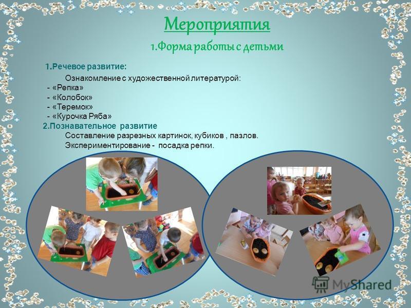 Образовательные области реализации проекта: – Коммуникативно - личностное развитие -- Познавательное развитие -- Речевое развитие -- Художественно – эстетическое развитие -- Физическое развитие