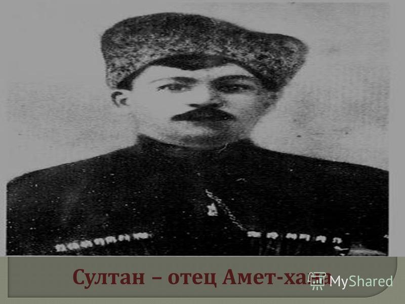 Султан – отец Амет - хана