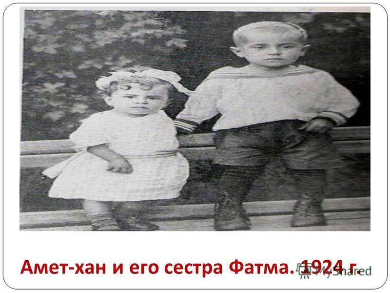 Амет - хан и его сестра Фатма. 1924 г.