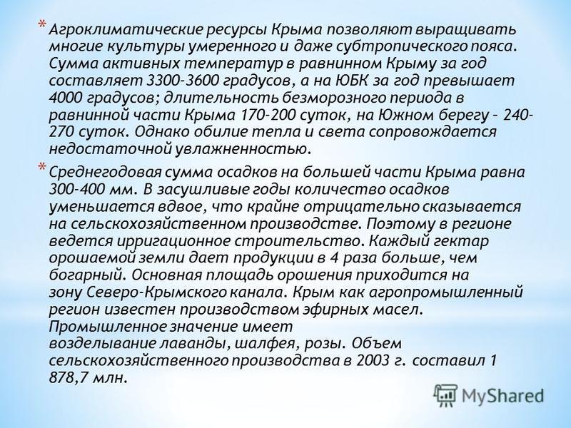 * Агроклиматические ресурсы Крыма позволяют выращивать многие культуры умеренного и даже субтропического пояса. Сумма активных температур в равнинном Крыму за год составляет 3300-3600 градусов, а на ЮБК за год превышает 4000 градусов; длительность бе