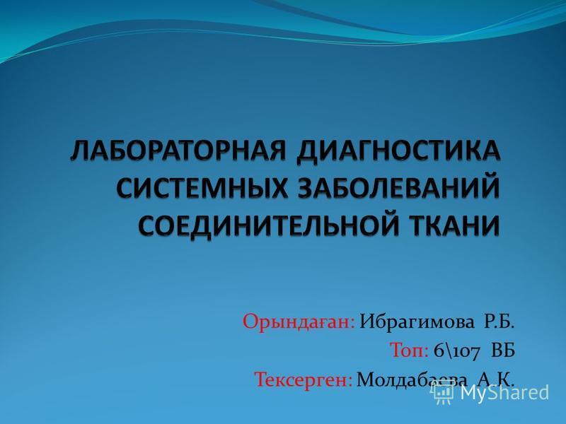 Орында ғ ан: Ибрагимова Р.Б. Топ: 6\107 ВБ Тексерген: Молдабаева А.К.