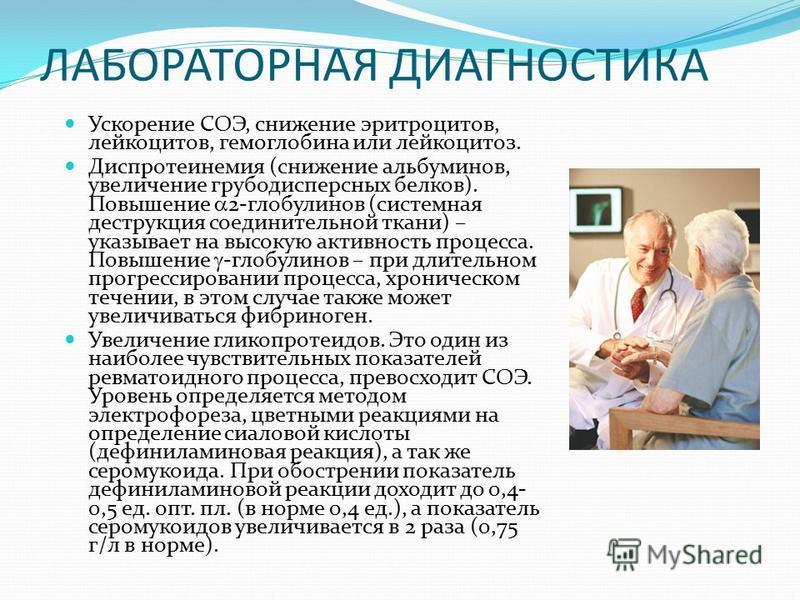 ЛАБОРАТОРНАЯ ДИАГНОСТИКА Ускорение СОЭ, снижение эритроцитов, лейкоцитов, гемоглобина или лейкоцитоз. Диспротеинемия (снижение альбуминов, увеличение грубодисперсных белков). Повышение 2-глобулинов (системная деструкция соединительной ткани) – указыв