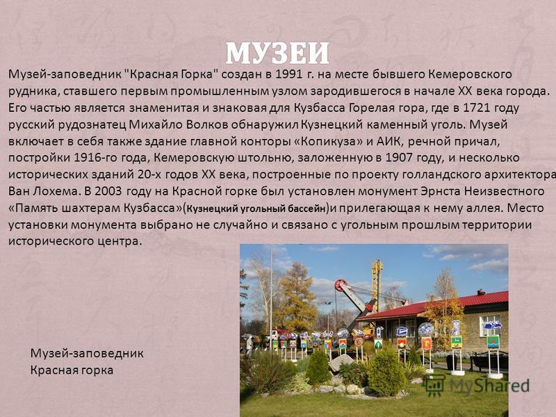 Музей-заповедник Красная горка Музей-заповедник