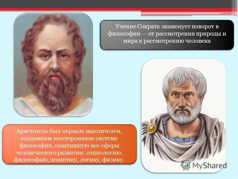 Сократ – древнегреческий философ, учение которого знаменует поворот в философии. От мира – к человеку. Аристотель – древнегреческий философ, первый мыслитель, создавший всестороннюю систему философии Учение Сократа знаменует поворот в философии от ра