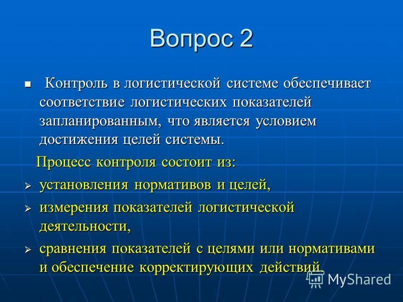Вопрос 2 Контроль в логистической системе обеспечивает соответствие логистических показателей запланированным, что является условием достижения целей системы. Контроль в логистической системе обеспечивает соответствие логистических показателей заплан
