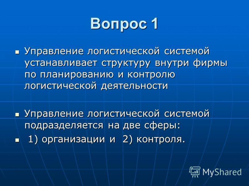 Вопрос 1 Управление логистической системой устанавливает структуру внутри фирмы по планированию и контролю логистической деятельности Управление логистической системой устанавливает структуру внутри фирмы по планированию и контролю логистической деят