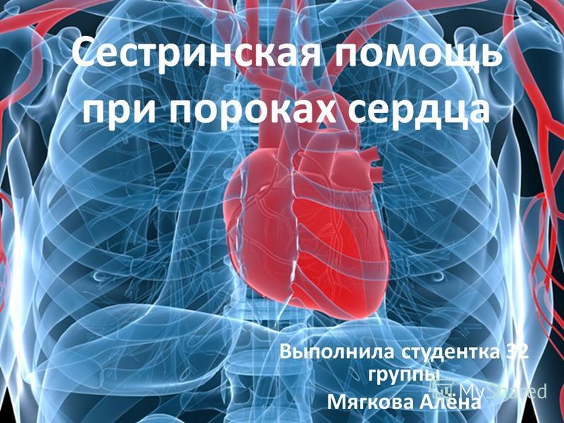Сестринская помощь при пороках сердца Выполнила студентка 32 группы Мягкова Алёна