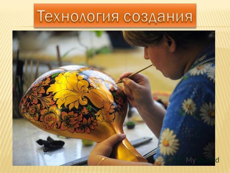 Мастера по росписи хохломы