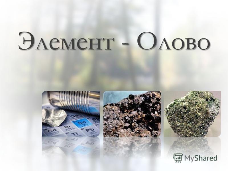 Элемент - Олово