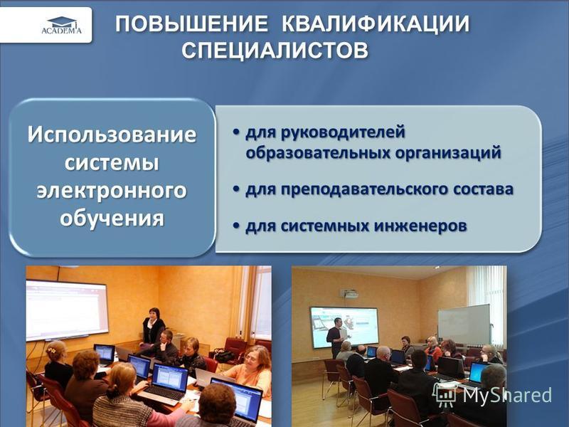 Москва 2011 ПОВЫШЕНИЕ КВАЛИФИКАЦИИ СПЕЦИАЛИСТОВ для руководителей образовательных организаций для руководителей образовательных организаций для преподавательского состава для преподавательского состава для системных инженеров для системных инженеров