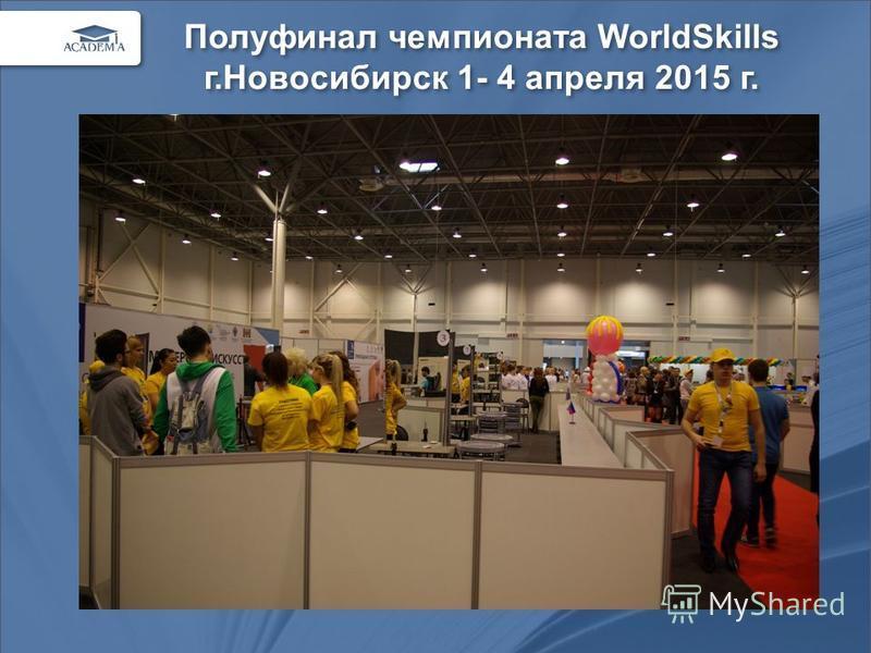 Москва 2011 Полуфинал чемпионата WorldSkills г.Новосибирск 1- 4 апреля 2015 г.