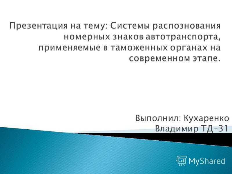 Выполнил: Кухаренко Владимир ТД-31