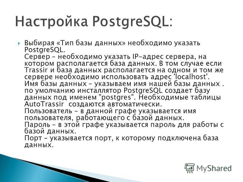 Выбирая «Тип базы данных» необходимо указать PostgreSQL. Сервер – необходимо указать IP-адрес сервера, на котором располагается база данных. В том случае если Trassir и база данных располагается на одном и том же сервере необходимо использовать адрес