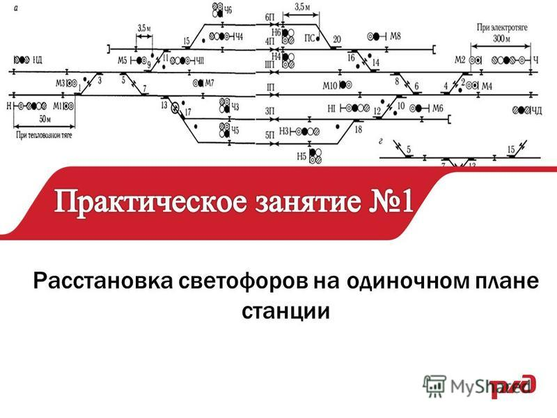Расстановка светофоров на одиночном плане станции