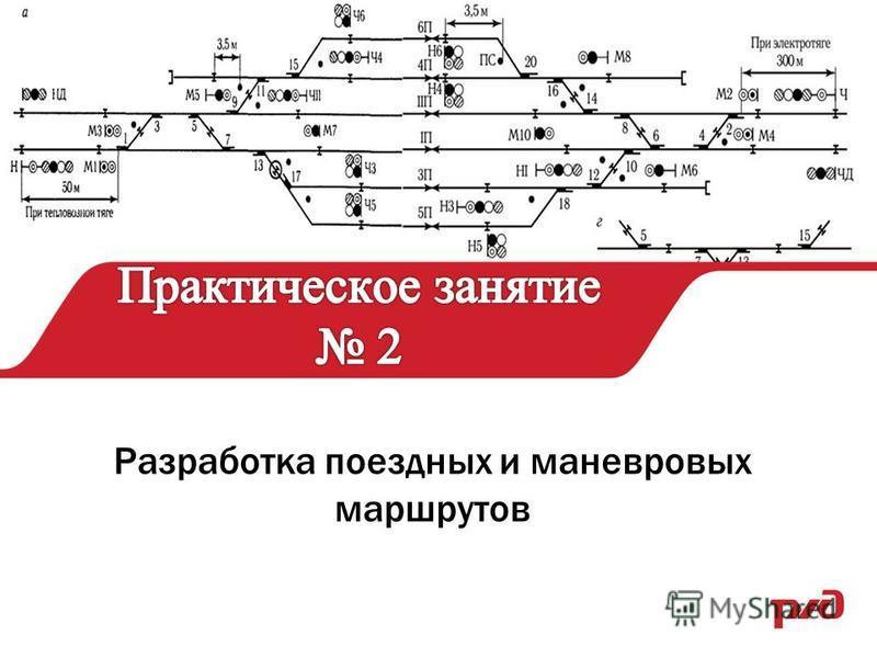Разработка поездных и маневровых маршрутов