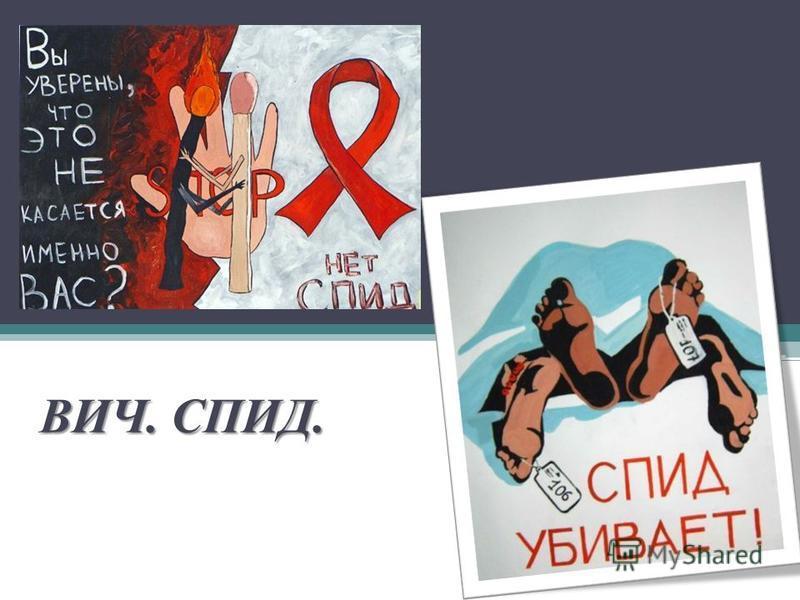 ВИЧ. СПИД.