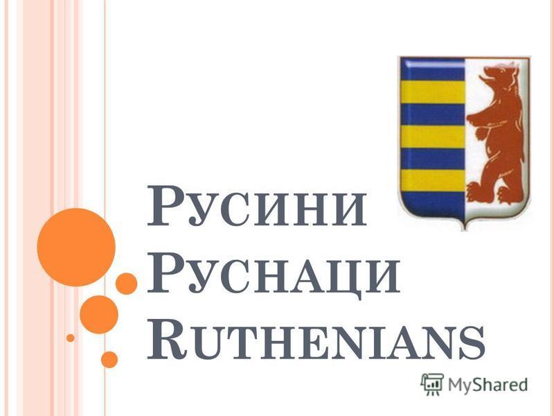 Р УСИНИ Р УСНАЦИ R UTHENIANS