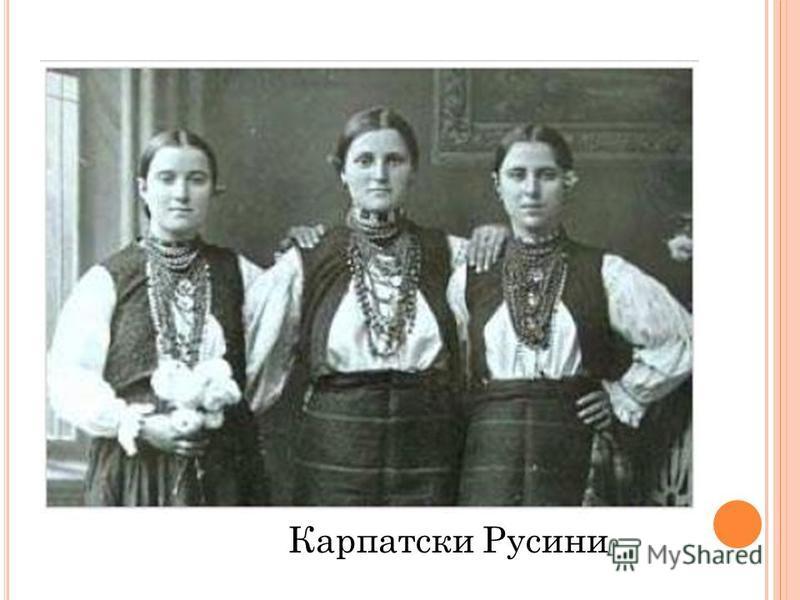 Карпатски Русини