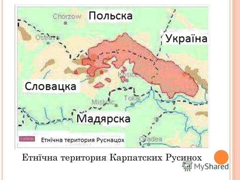 Етнїчна територия Карпатских Русинох