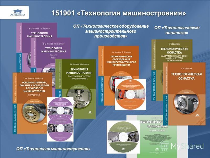 Москва 2011 151901 «Технология машиностроения» ОП «Технология машиностроения» ОП «Технологическое оборудование машиностроительного производства» ОП «Технологическая оснастка»