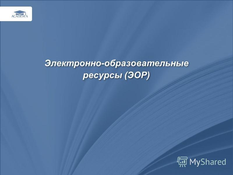 Москва 2011 Электронно-образовательные ресурсы (ЭОР)