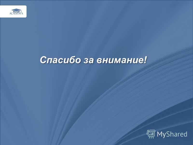Москва 2011 Спасибо за внимание!