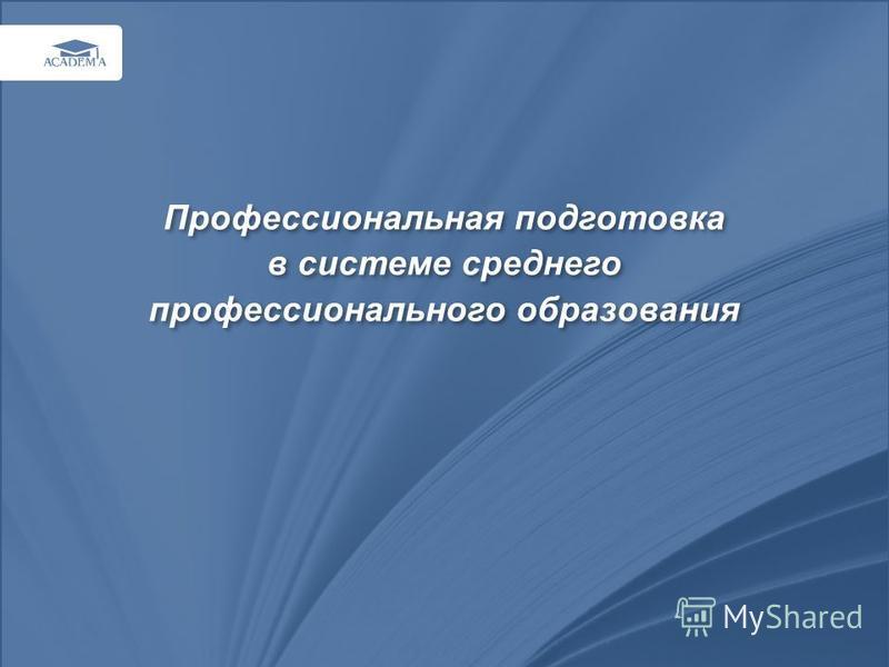 Москва 2011 Профессиональная подготовка в системе среднего профессионального образования