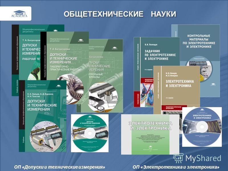 ОБЩЕТЕХНИЧЕСКИЕ НАУКИ ОП «Допуски и технические измерения»ОП «Электротехника и электроника»