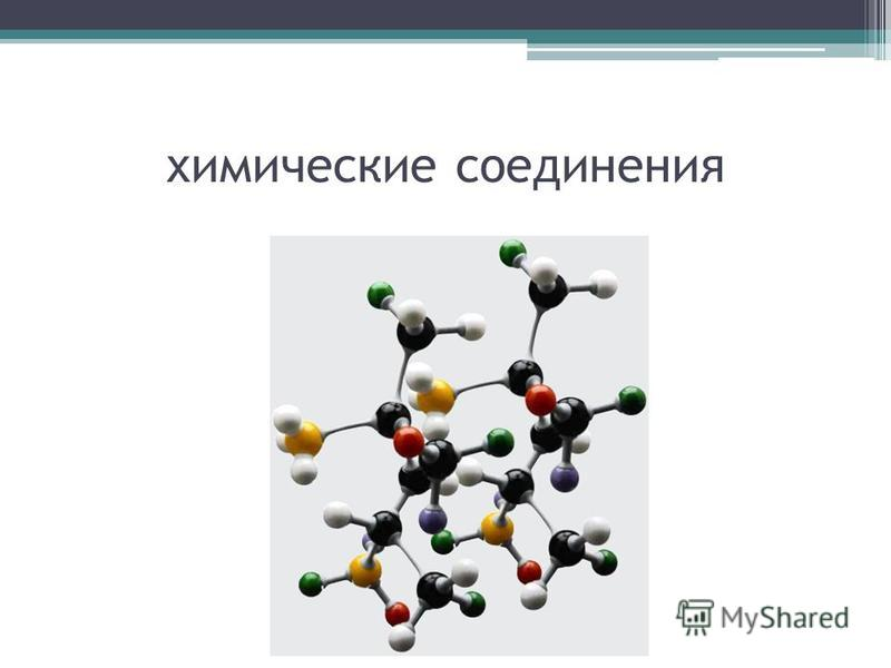 химические соединения