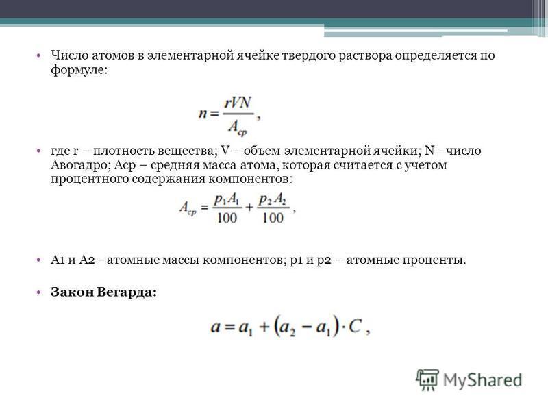 Число атомов в элементарной ячейке твердого раствора определяется по формуле: где r – плотность вещества; V – объем элементарной ячейки; N– число Авогадро; Аср – средняя масса атома, которая считается с учетом процентного содержания компонентов: А1 и