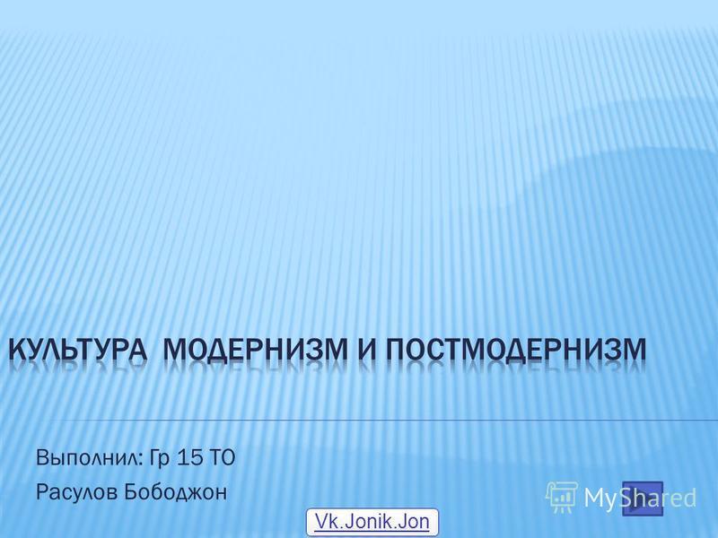 Выполнил: Гр 15 ТО Расулов Бободжон Vk.Jonik.Jon