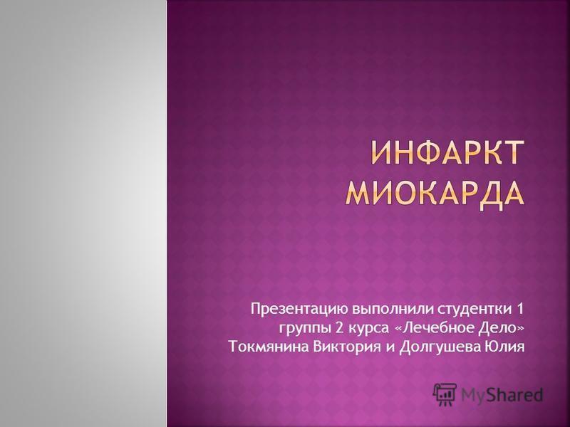 Презентацию выполнили студентки 1 группы 2 курса «Лечебное Дело» Токмянина Виктория и Долгушева Юлия