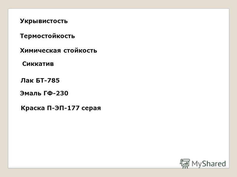 Укрывистость Термостойкость Химическая стойкость Сиккатив Лак БТ-785 Эмаль ГФ-230 Краска П-ЭП-177 серая